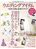ウエディングアイテム―演出小物&感謝のギフト (GEIBUN MOOKS 973 セサミ・ウエディング・シリーズ 56)