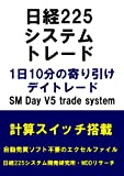 日経225先物 寄り引けデイトレード SM Day V5 [システムトレードCD-R付]
