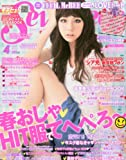 SEVENTEEN (セブンティーン) 2012年 04月号 [雑誌]