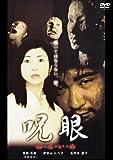 呪眼[DVD]