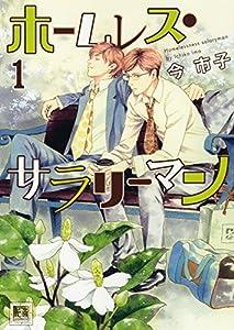 ホームレス・サラリーマン (花音コミックス)