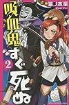 吸血鬼すぐ死ぬ 2 (少年チャンピオン・コミックス)