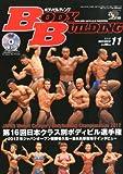 ボディビルディング 2012年 11月号 [雑誌]