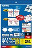 KOKUYO カラーレーザー&インクジェットプリンタ用偽造予防チケット A4 16面 20枚 KPC-T116-20
