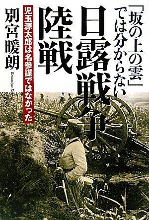 (坂の上の雲では分からない) 日露戦争陸戦