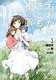 おおかみこどもの雨と雪(1)<おおかみこどもの雨と雪> (角川コミックス・エース)