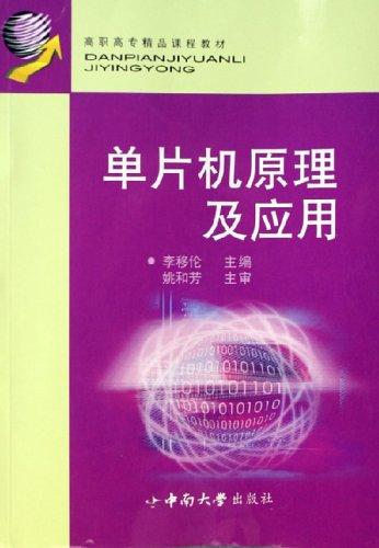 重庆大学电路原理教材