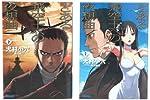 とある飛空士への夜想曲 文庫 全2巻 完結セット (ガガガ文庫)
