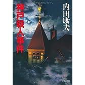 神戸殺人事件 (中公文庫)