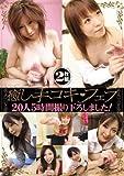 癒し手コキ・フェラ ヴィ [DVD]