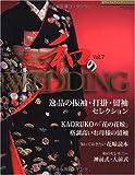和のウエディング VOL.7 (GEIBUN MOOKS 703 セサミ・ウエディング・シリーズ)
