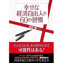 幸せな経済自由人の60の習慣 [Kindle版]