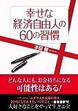 幸せな経済自由人の60の習慣