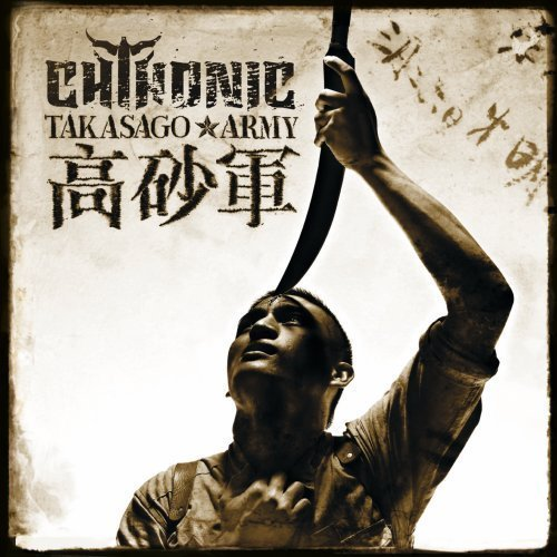 Takasago Army by Chthonic (2011) Audio CD