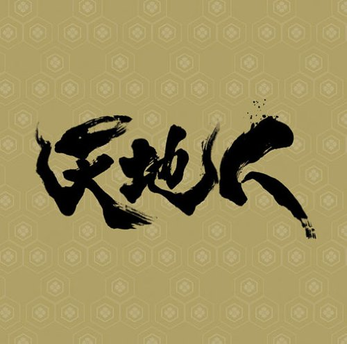 NHK大河ドラマ「天地人」オリジナル・サウンドトラック完結編