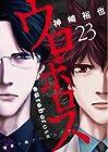 ウロボロス-警察ヲ裁クハ我ニアリ- 第23巻