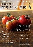 NHK 趣味の園芸 やさいの時間 2016年 4月号 [雑誌] (NHKテキスト)