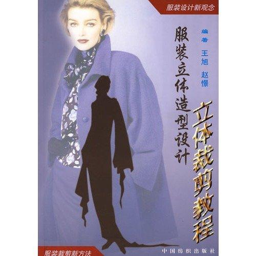 conception-de-modelisation-dimensionnelle-vetements-tutoriel-drapage-edition-chinois-2009-1-1-isbn-9