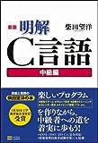 新版 明解C言語 中級編