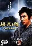 風光る剣~八嶽党秘聞 [DVD]