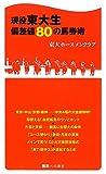 現役東大生偏差値80の馬券術 (競馬ベスト新書)