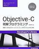 ObjectiveーC明解プログラミング―基礎から応用までステップ・バイ・ステップ方式でわか