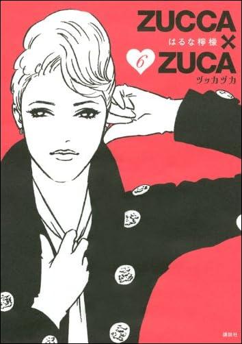 ZUCCA×ZUCA(6) (モーニングKCDX)