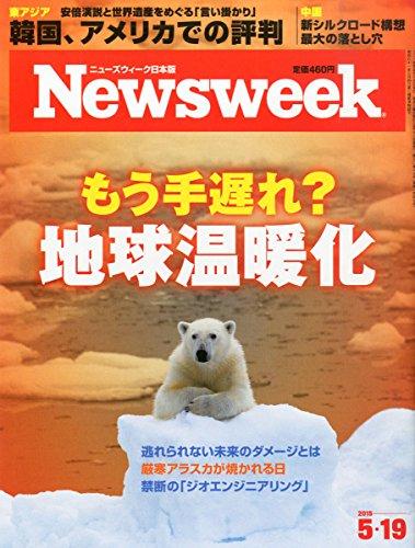 Newsweek (ニューズウィーク日本版)  2015年 5/19 号 [もう手遅れ? 地球温暖化]