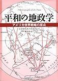 平和の地政学―アメリカ世界戦略の原点