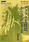 NHKカルチャーラジオ 歴史再発見 アメリカ先住民から学ぶ―その歴史と思想 (NHKシリーズ)