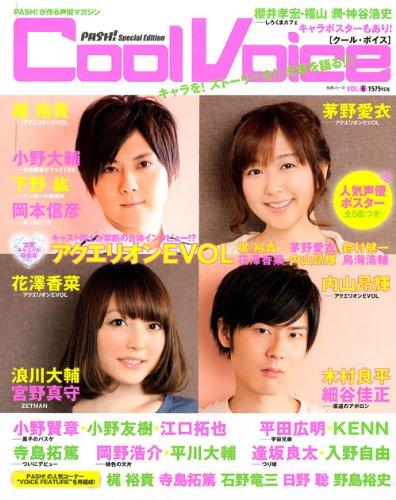 Cool Voice Vol.6: PASH!が作る声優マガジン (主婦と生活生活シリーズ)