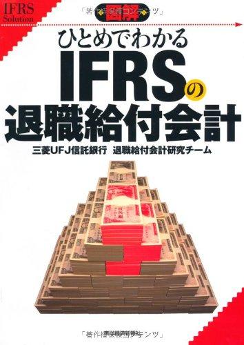 図解ひとめでわかるIFRSの退職給付会計