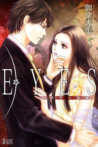 EYES―欲望の視線 (らぶドロップス)