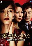 妻が帰ってきた~復讐と裏切りの果てに~ DVD-BOX 2