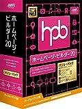 ホームページ・ビルダー20 バリューパック バージョンアップ版