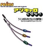 reins(レイン) アジキャロショット 2.65g