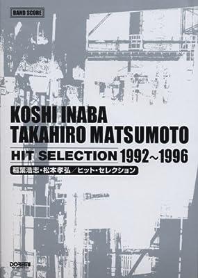 バンドスコア 稲葉浩志・松本孝弘 ヒットセレクション 1992-1996 (BAND SCORE)