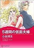 復讐・テーマ セット vol.6 フクシュウテーマ セット (ハーレクインコミックス)