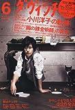 ダ・ヴィンチ 2009年 06月号 [雑誌]