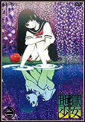 地獄少女 三鼎 二 [DVD]