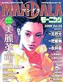 MANDALA Vol.2 (2008) (2) (講談社MOOK)