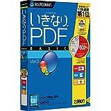 いきなりPDF BASIC Edition Ver.3