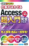 わかるハンディ仕事がはかどる Access超入門 これ一冊で完全マスター!