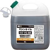 ガレージ・ゼロ マシンオイル 【油圧 作動油 ISO VG.46】 4L GZAL44