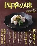 四季の味 2016年 10 月号 [雑誌]