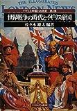 世界戦争の時代とイギリス帝国 (イギリス帝国と20世紀)(佐々木 雄太)