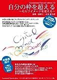 Amazon.co.jp自分の枠を超える~セルフイメージを変える(クリスタルマインド®・テクニック誘導CD)