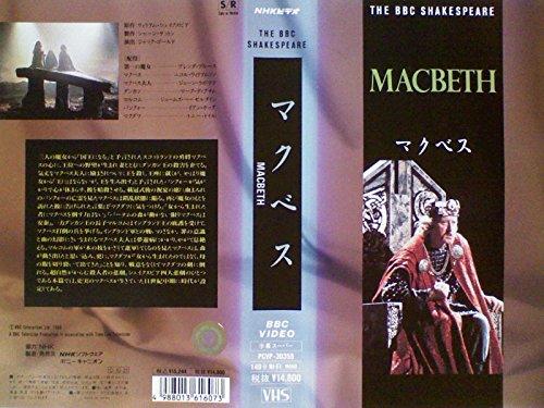マクベス[VHS]
