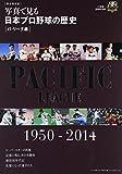 写真で見る日本プロ野球の歴史 パ・リーグ編―1950ー2014 プロ野球80周年企画 完全保存 (B・B MOOK 1087)