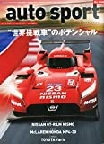auto sport 2015年 2/27号 No.1400 (オートスポーツ)